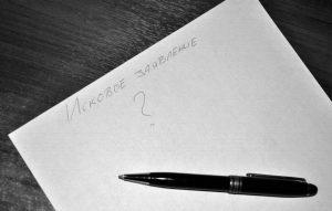 7 секретов по составлению исковых заявлений!